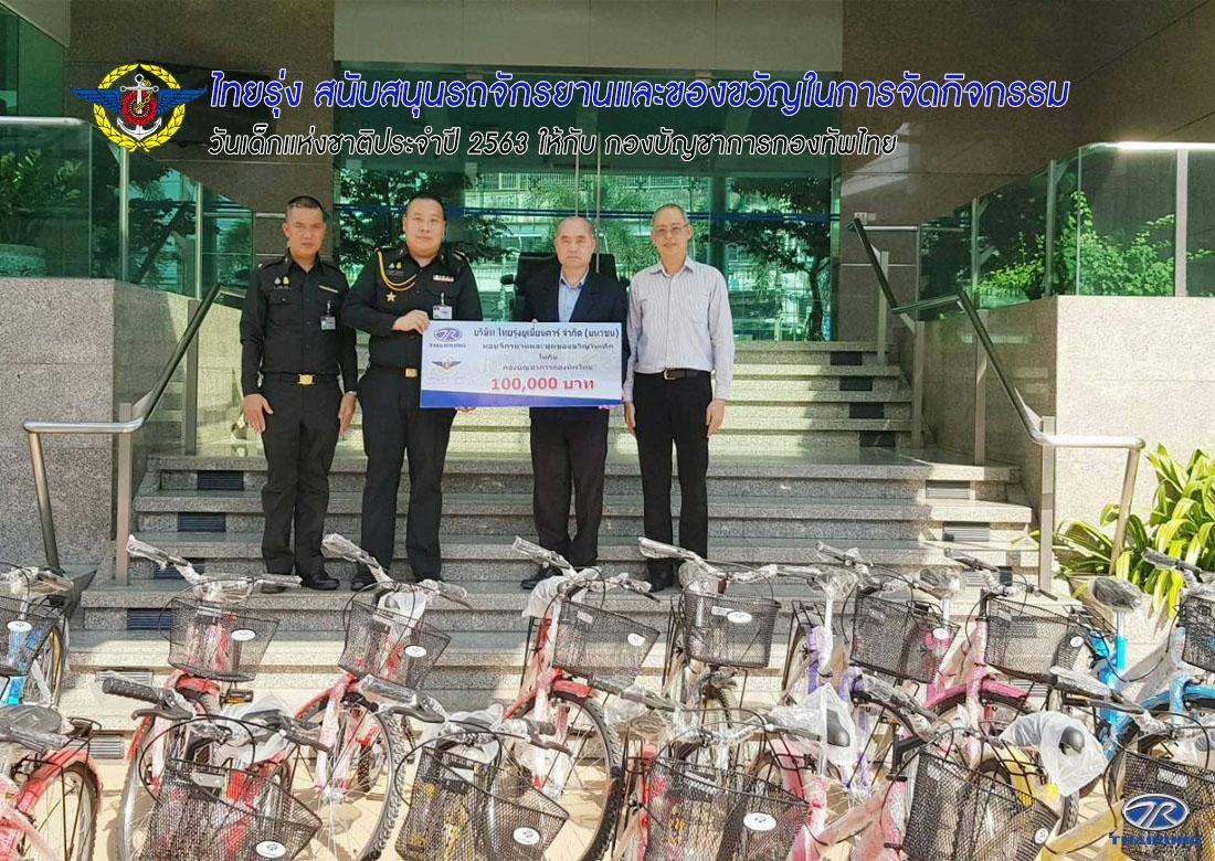 ไทยรุ่ง สนับสนุนรถจักรยานและของขวัญในการจัดกิจกรรมวันเด็กแห่งชาติประจำปี 2563 ให้กับ กองบัญชาการกองทัพไทย
