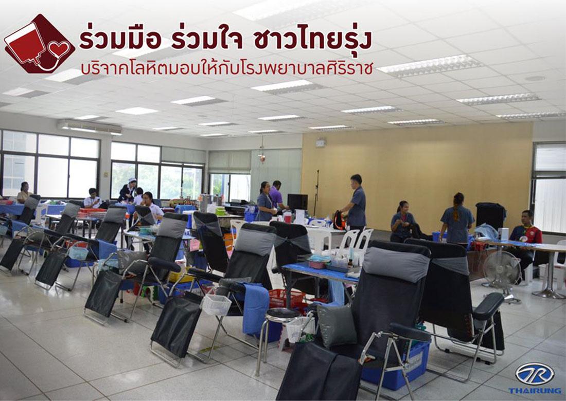 ร่วมมือ ร่วมใจ ชาวไทยรุ่ง บริจาคโลหิตมอบให้กับโรงพยาบาลศิริราช