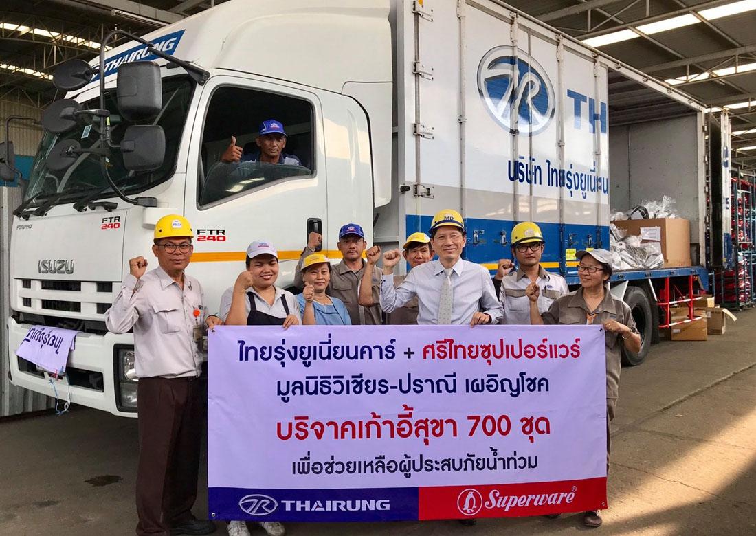 ไทยรุ่งร่วมกับศรีไทย บริจาคเก้าอี้สุขา เพื่อช่วยเหลือผู้ประสบภัยน้ำท่วม
