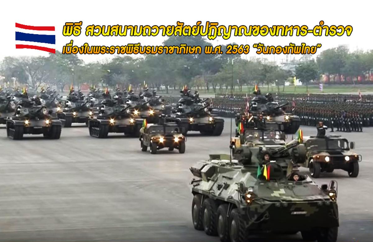 """พิธีสวนสนาม ถวายสัตย์ปฏิญาณของทหาร-ตำรวจ เนื่องในพระราชภิเษก พ.ศ.2563 """"วันกองทัพไทย"""""""
