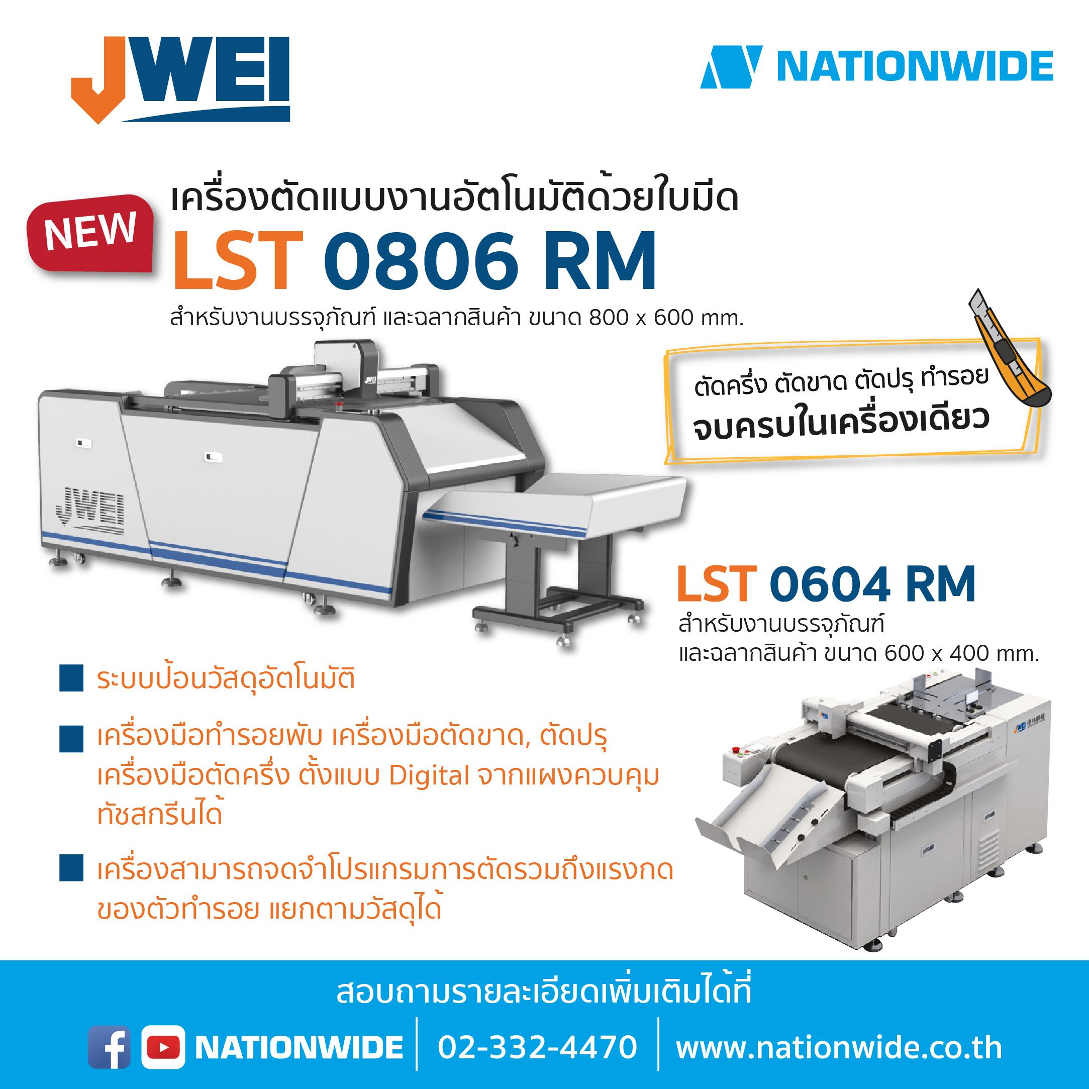 เครื่องตัดแบบงานอัตโนมัติด้วยใบมีด รุ่น LST0806RM จาก Jingwei Sizeใหม่ ใหญ่กว่าเดิม