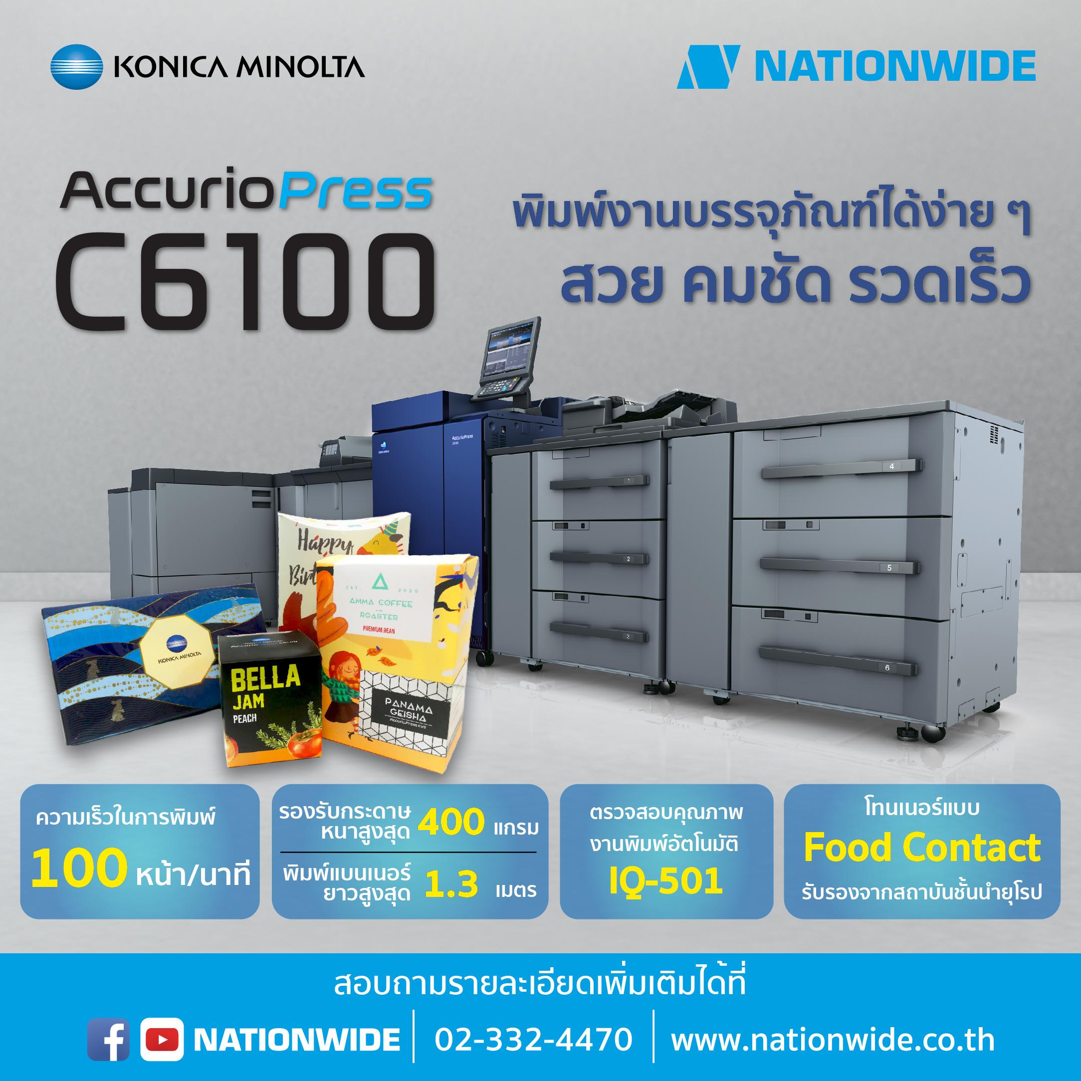 แท่นพิมพ์ดิจิตอลสี ประสิทธิภาพสูง AccurioPress C6100