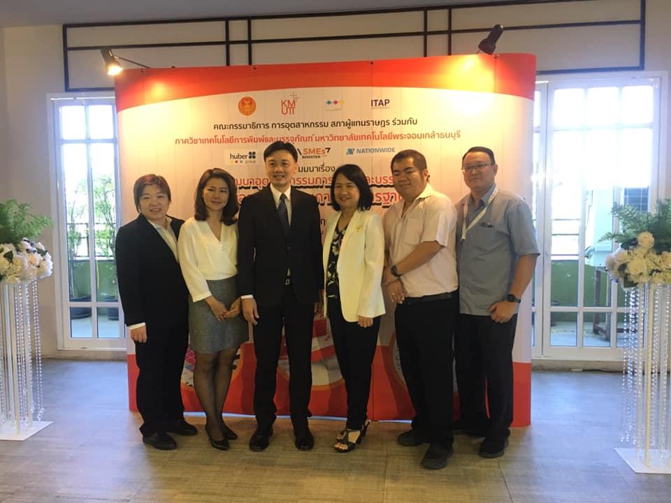บริษัท เนชั่นไวด์ จำกัด ร่วมสนับสนุน การจัดสัมนาหัวข้อ การพัฒนาอุตสาหกรรมการพิมพ์และบรรจุภัณฑ์ เพื่อยกระดับคุณภาพสู่มาตราฐาน