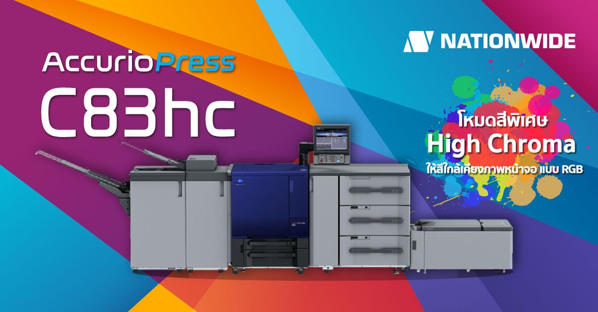 AccurioPress C83hc แท่นพิมพ์ดิจิตอล ให้สีใกล้เคียงภาพหน้าจอ แบบ sRGB