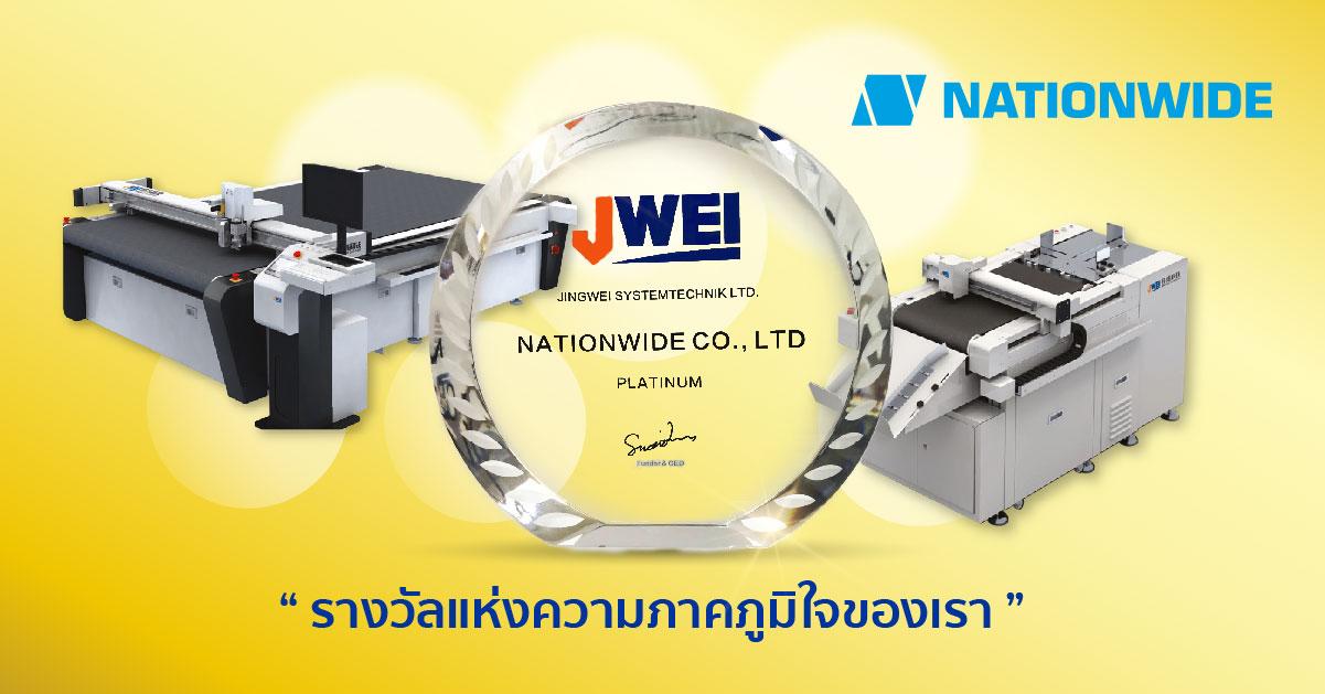 บริษัท เนชั่นไวด์ จำกัด ได้รับรางวัลระดับ Platinum จาก Jingwei