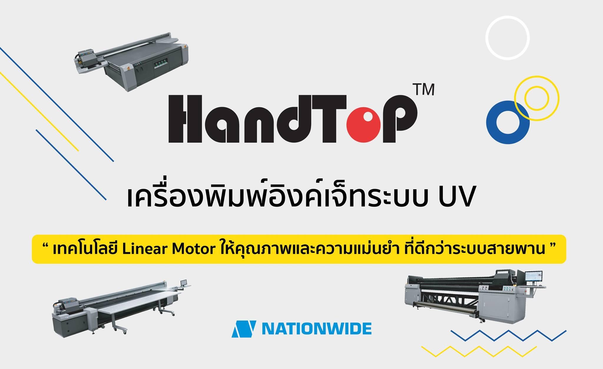 """เครื่องพิมพ์อิงค์เจ็ทระบบยูวี ยี่ห้อ Handtop """"Leader in Industrial UV LED Inkjet"""""""
