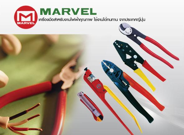 MARVEL (TOOL)