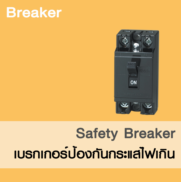 Safety Breaker