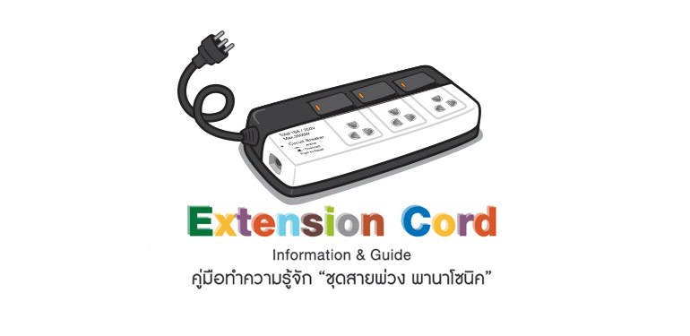 Extension Cord Manual