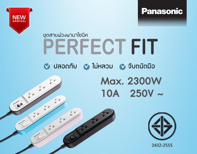 Panasonic Perfect FIT ชุดสายพ่วง 10A 2300W