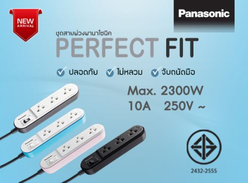 PERFECT FIT 10A 2300W