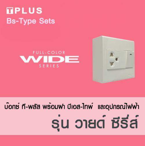 T-PLUS Bs-Type Set