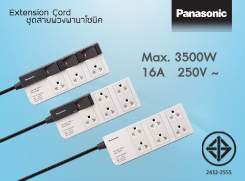 EXTENSION CORD 16A 3500W