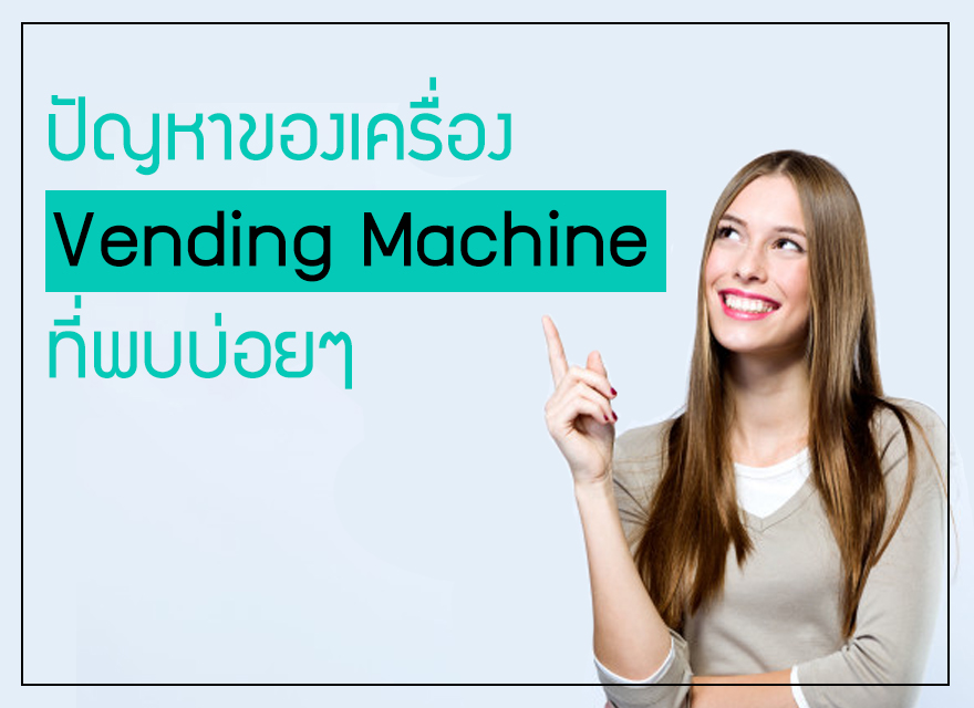 ปัญหาของเครื่อง Vending Machine ที่พบบ่อยๆ