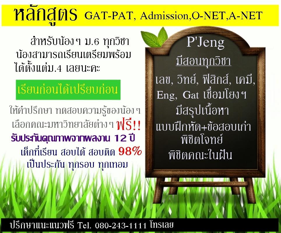 หลักสูตร GAT-PAT,Admission,O-Net,A-Net