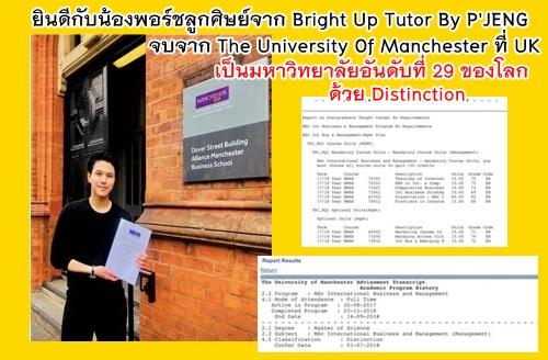 1.น้องposh ลูกศิษย์พี่เจ็งติวเตอร์เรียนที่ Bright Up ตั้งแต่ปี1-4