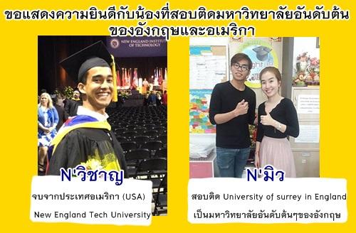 2.ตัวอย่างน้องสอบติดมหาวิทยาลัยอันดับต้นของอังกฤษและอเมริกา
