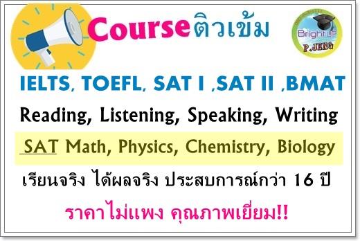 8.คอร์สติว IELTS/TOEFL