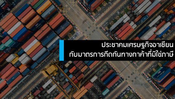 ประชาคมเศรษฐกิจอาเซียนกับมาตรการกีดกันทางการค้าที่มิใช่ภาษี