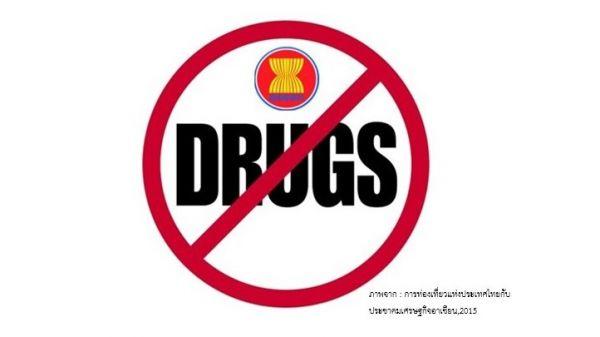 กรอบความร่วมมืออาเซียนในการแก้ปัญหายาเสพติด ภายใต้แผนปฏิบัติการด้านการต่อต้านยาเสพติดเพื่อประชาคมที่มั่นคงของอาเซียน ค.ศ. ๒๐๑๖ – ๒๐๒๕