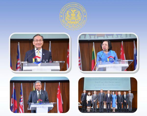 งานสัมมนาทางวิชาการและเปิดตัวเว็บไซต์ Law for ASEAN