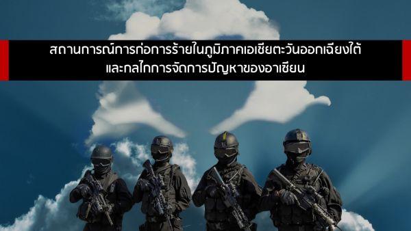 สถานการณ์การก่อการร้ายในภูมิภาคเอเชียตะวันออกเฉียงใต้ และกลไกการจัดการปัญหาของอาเซียน