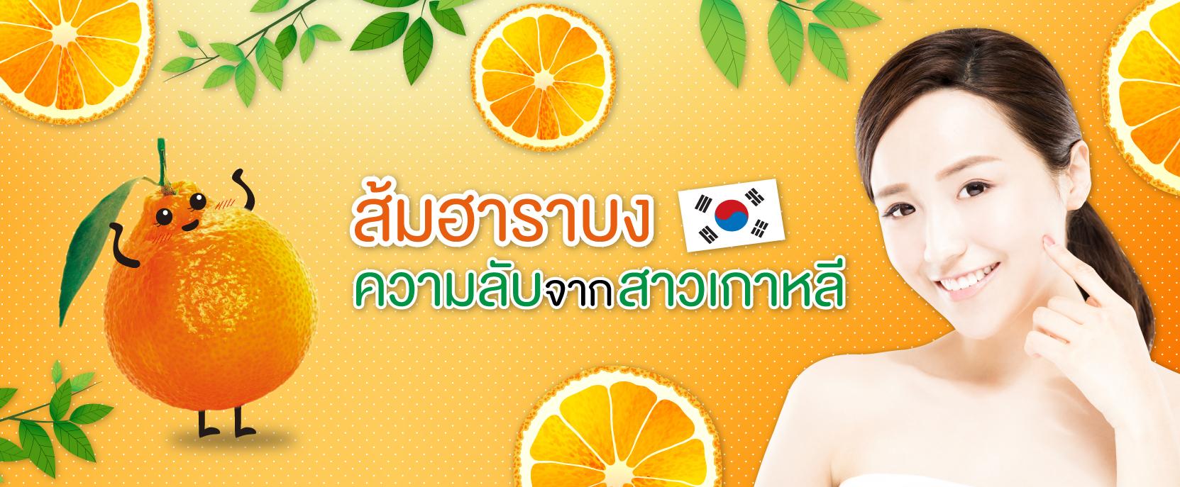 ส้มฮาราบง ความลับจากสาวเกาหลี