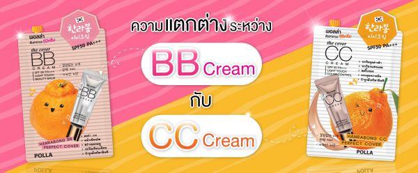 BB cream กับ CC cream ต่างกันยังไงนะ?