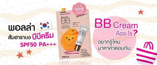 BB Cream คืออะไรอยากรู้ไหม มาหาคำตอบกัน