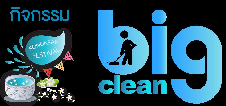 มณีอุดมสุข Big Cleaning Day 2562