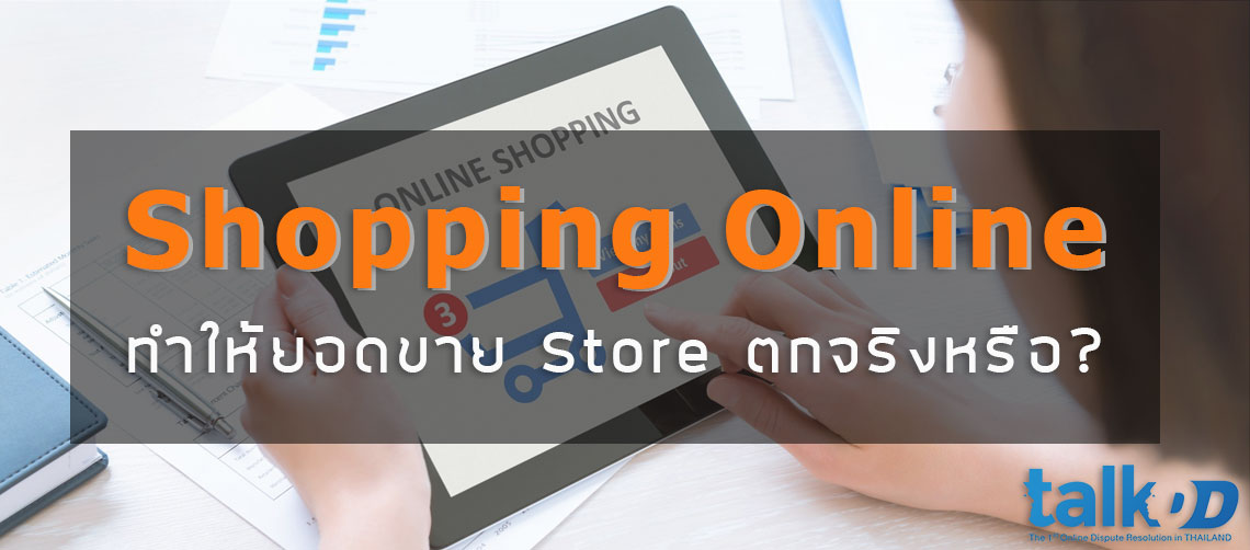 Shopping Online ทำให้ยอดขาย Store ตกจริงหรือ?