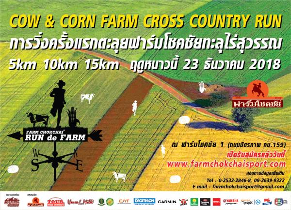 [ภาพกิจกรรม] Farm ChokChai Run de Farm