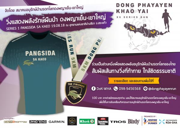 [ภาพกิจกรรม] Dong Phayayen-Khao Yai X6 Series Run SE.1