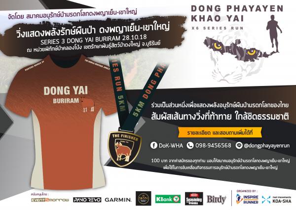 [ภาพกิจกรรม] Dong Phayayen-Khao Yai X6 Series Run SE.3