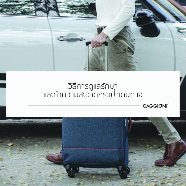 วิธีการดูแล และทำความสะอาดกระเป๋าเดินทาง