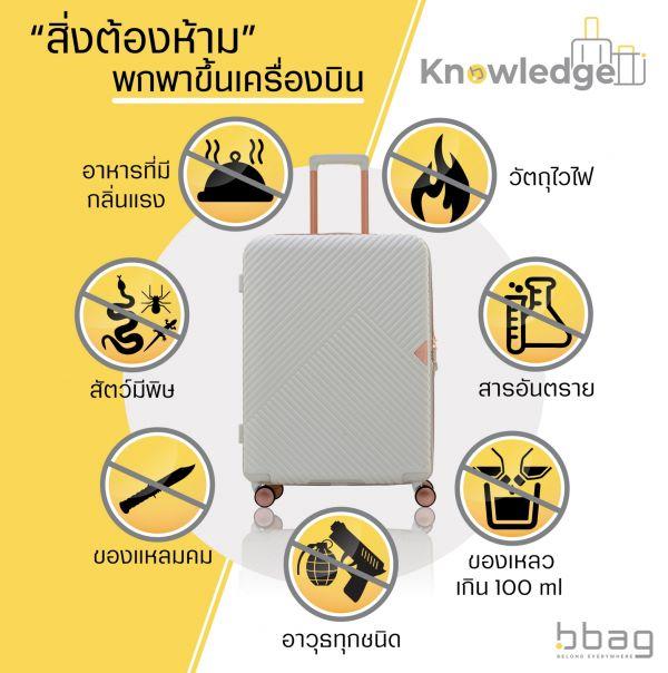 7 สิ่งของต้องห้าม! พกพาขึ้นเครื่องบินที่นักเดินทางต้องรู้