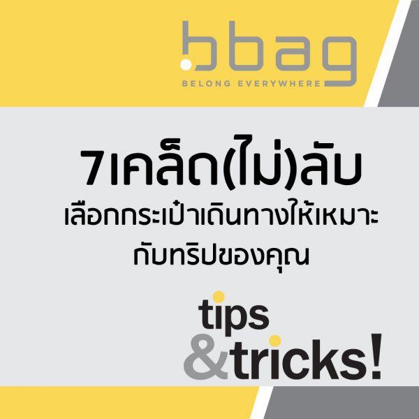 7เคล็ด(ไม่)ลับ เลือกกระเป๋าเดินทางให้เหมาะกับทริปของคุณ