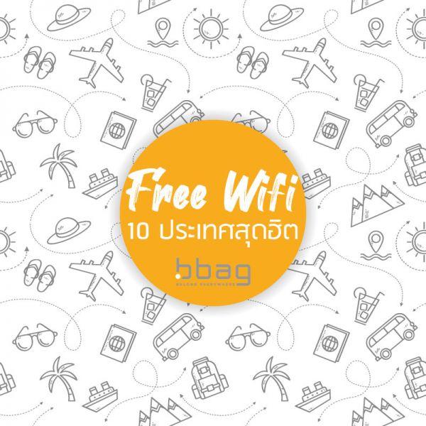 Free WiFi 10 ประเทศสุดฮิต