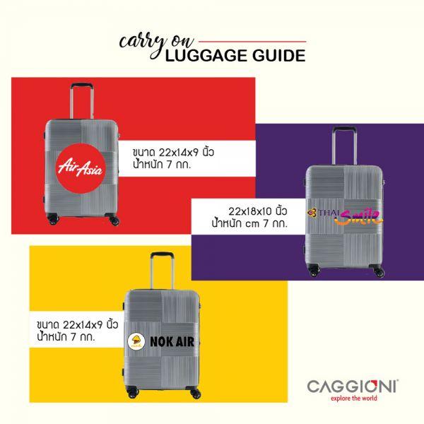 ขนาดและน้ำหนักกระเป๋าที่ถือขึ้นเครื่องบินได้ของหลากสายการบิน
