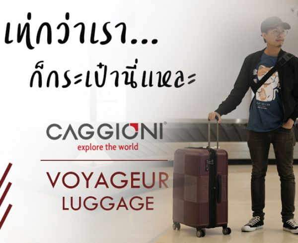 เท่กว่าเราก็กระเป๋านี่แหละ Caggioni Voyageur Luggage