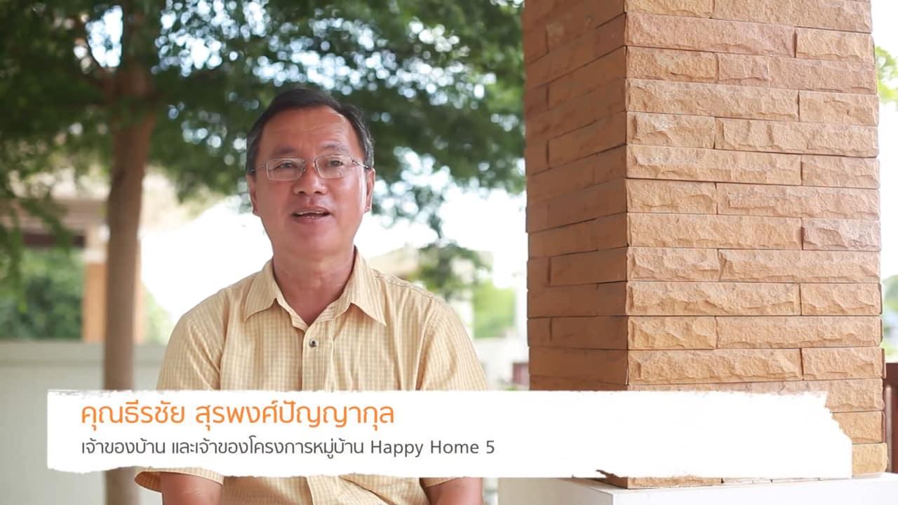 คุณธีรชัย หมู่บ้าน Happy Home 5 นครราชสีมา เลือกใช้อิฐคิวคอน