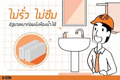 ไม่รั่ว ไม่ซึม อิฐมวลเบาก่อผนังห้องน้ำได้