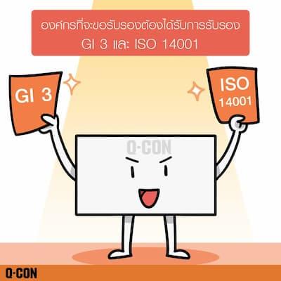 ต้องได้รับการรับรอง GI3 และ ISO14001