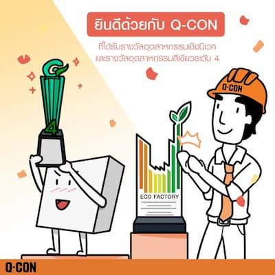 ยินดีด้วยกับ Q-CON