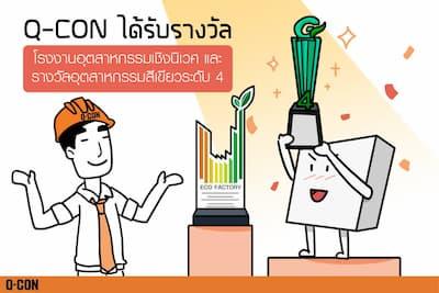 Q-CON ได้รับรางวัลโรงงานอุตสาหกรรมเชิงนิเวศ และรางวัลอุตสาหกรรมสีเขียวระดับ 4