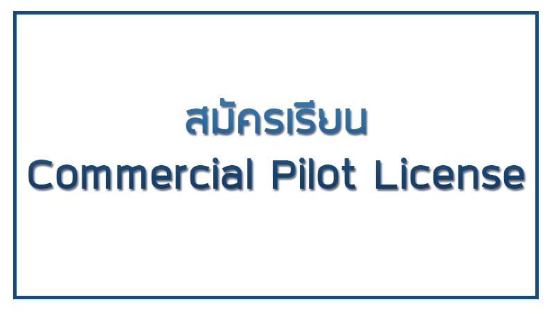 Open Course CPL