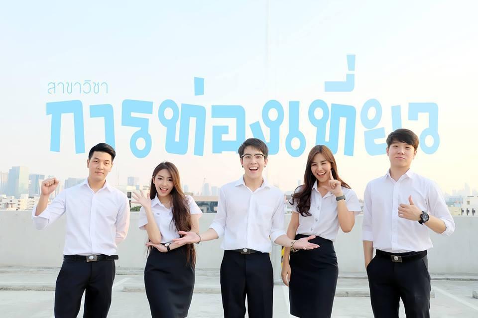 泰国商会大学旅游与服务业学院