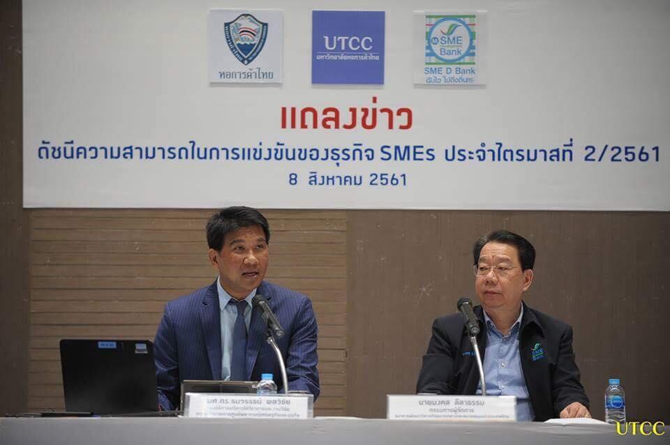 2018年第2季度SMEs中小企业信心指数