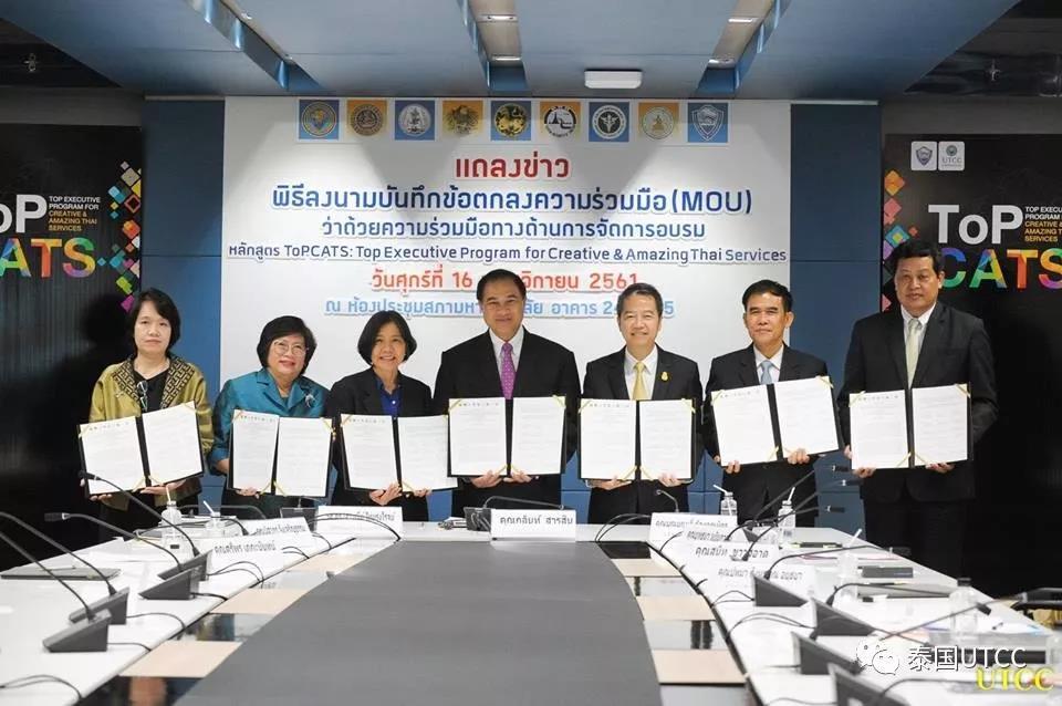 """泰国商会大学与9家单位联合推出""""ToPCATS""""课程培训,旨在培育具有创新思维的服务从业者"""