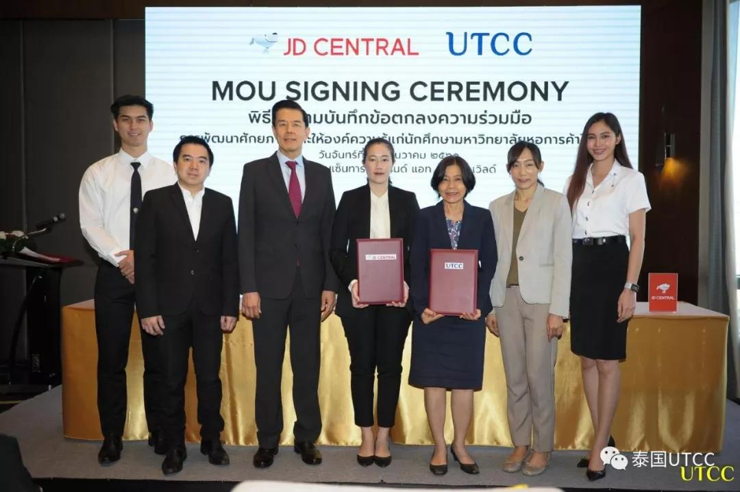 泰国商会大学签署备忘录向中国市场拓展电子商务